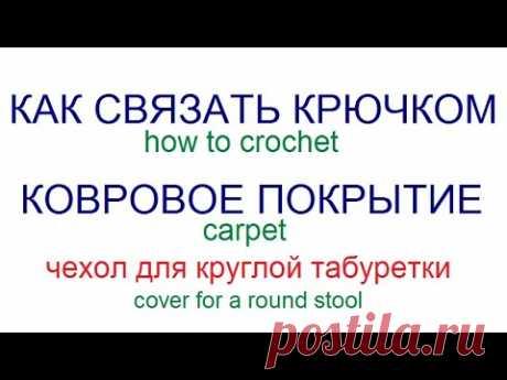 Как связать крючком ковровое покрытие. Чехол для круглого табурета. Объёмное вязание.
