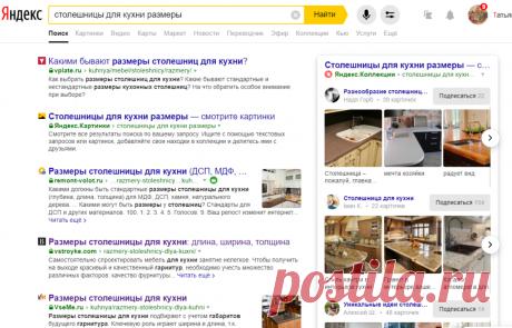 столешницы для кухни размеры — Яндекс: нашлось 10млнрезультатов