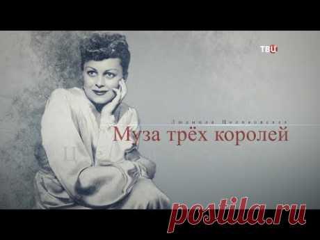 Людмила Целиковская. Муза трех королей