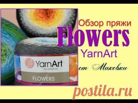 Пряжа YarnArt Flowers - новый фаворит или очередное разочарование?