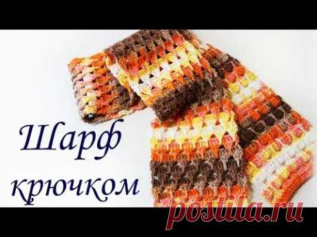 ШАРФ КРЮЧКОМ из пряжи в батиковых расцветках