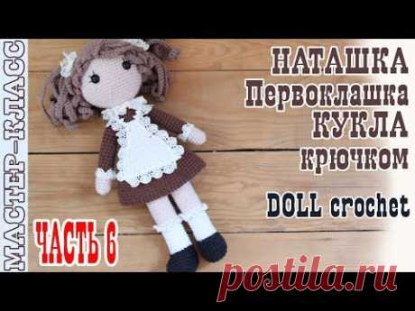 Мастер класс Кукла Амигуруми Школьница // Наташка Первоклашка // Часть 6 // Вязаная кукла крючком