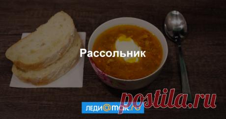 Рассольник - пошаговый рецепт с фото: На курином бульоне. - Леди Mail.Ru