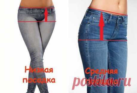 «Это не ноги кривые, а джинсы»: 5 советов как не испортить себе фигуру с помощью джинсов Джинсы — это своего рода символ демократии, одежда, которая есть у всех, без которой никто не обойдётся… Современный гардероб без них немыслим, и большинство модниц обзаводится целой коллекцией джинсовых штанов, на разный цвет и вкус. Однако с каким трудом мы собираем эту коллекцию! И не потому, что подобно нашим мамам, страдаем от дефицита. Просто подобрать […] Читай дальше на сайте. Жми подробнее ➡