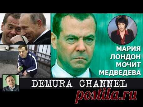 Мария Лондон беспощадно проехалась по Дмитрию Медведеву