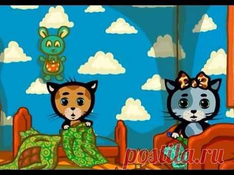 ▶ Три котенка - Кроватки для добрых снов (песенка) - YouTube