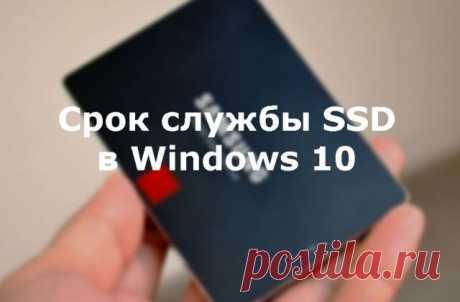 Как продлить срок службы SSD в Windows 10 #компьютеры #windows10