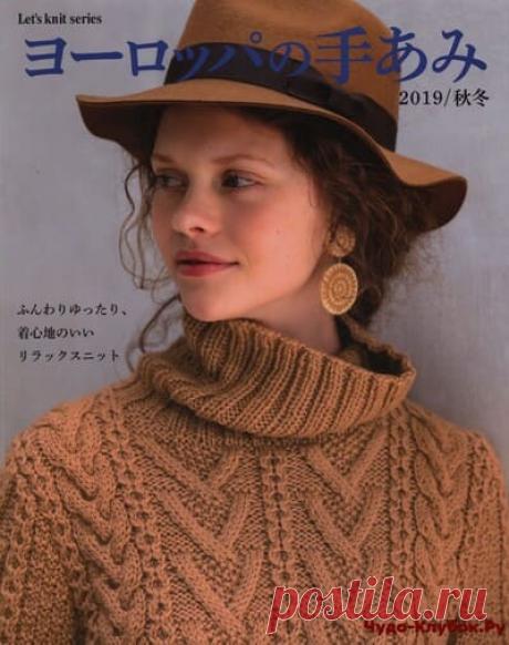 Let's Knit Series NV80619 2019 |журналы на чудо-КЛУБОК