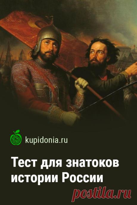 Тест для знатоков истории России. Познавательный тест по истории России разных веков. Проверьте свои знания!