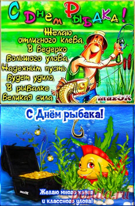 Поздравляю с Днём рыбака. Муз открытка * МУЗыкальный подарОК