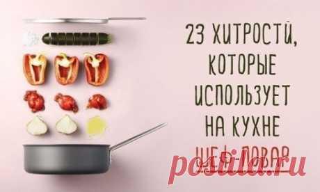 ХИТРОСТИ ШЕФ-ПОВАРА