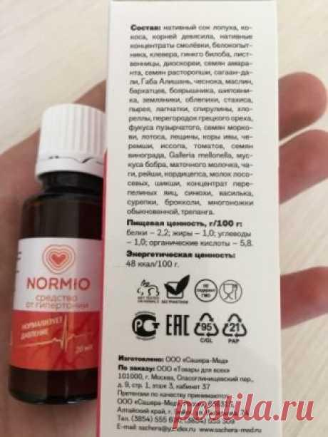 Вечер: Очередной заговор врачей и аптек в России!