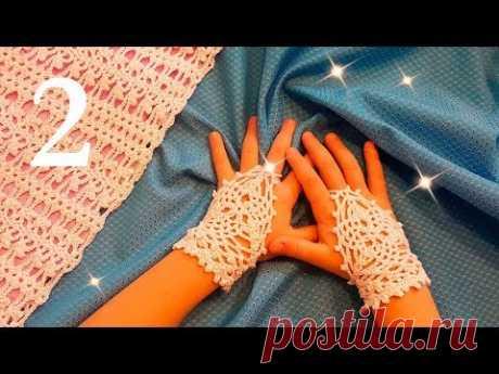 МИТЕНКИ КРЮЧКОМ для девочки УКРАШЕНИЕ на руку к праздничному платью! ч.2