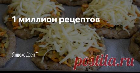 Наш канал о приготовлении вкусных и простых блюд кухонь разных народов мира. Друзья подписывайтесь и не пропустите новые рецепты.