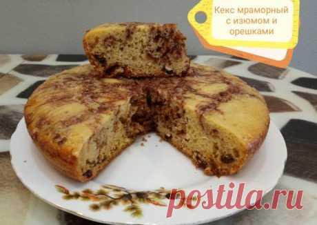 Кекс мраморный с изюмом и орешками в мультиварке Автор рецепта Надежда Харитонова - Cookpad