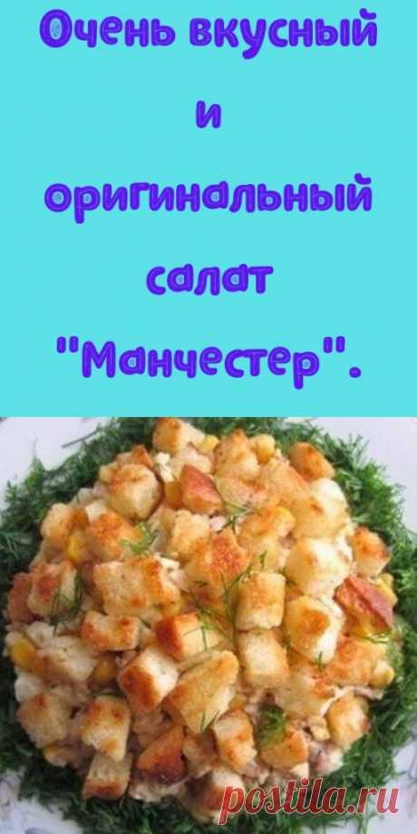 """Очень вкусный и оригинальный салат """"Манчестер"""". - My izumrud"""