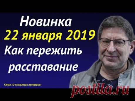 Лабковский 2019 НОВИНКА - Как пережить расставание