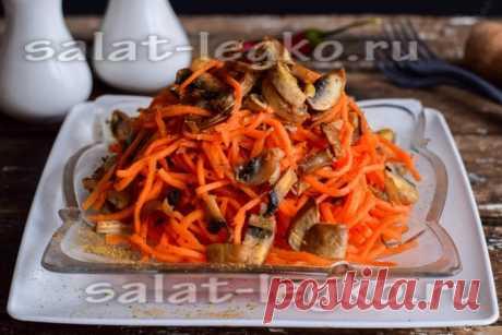 Морковь с грибами по-корейски, рецепт в домашних условиях