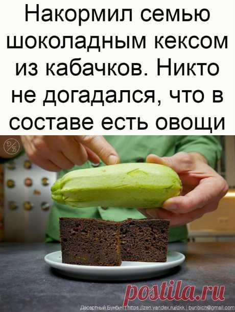 Накормил семью шоколадным кексом из кабачков. Никто не догадался, что в составе есть овощи