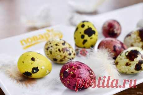 Перепелиные яйца, крашенные на Пасху - пошаговый рецепт с фото на Повар.ру