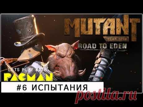Mutant Year Zero: Road to Eden #6 ИСПЫТАНИЯ СТАЛКЕРОВ