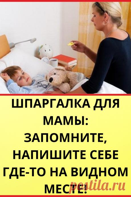 Шпаргалка для мамы: Запомните, напишите себе где-то на видном месте!