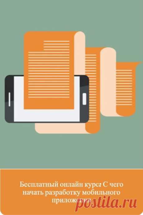 """Бесплатный и доступный онлайн-курс """"С чего начать разработку мобильного приложения"""". Пройдя данный курс, вы сделаете первый шаг к серьезному обучению и сможете чётко определиться с направлением ваших интересов! Вы также бесплатно сможете изучить другие интересные онлайн курсы. Регистрируйтесь и получайте знания совершенно бесплатно."""