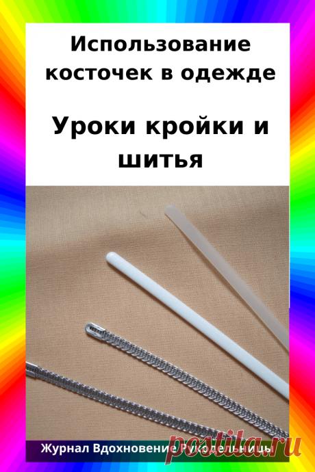 Использование косточек в одежде (Шитье и крой) – Журнал Вдохновение Рукодельницы