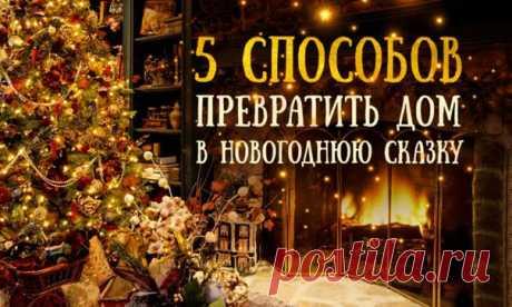 5 способов превратить дом в новогоднюю сказку: ↪ Уже представляю, как буду наряжать дом 🎁🎄