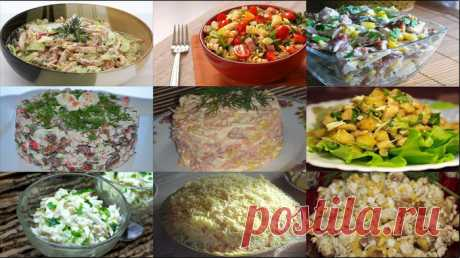 Эти 9 вкусных салатов выручат Вас и в будни и в праздник Каждый салат из этих девяти подойдет и для праздников, и для буден! Достоинство этих 9 вкусных салатов в простоте, оригинальности и вкусе.