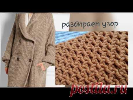 Вяжем базовый рельефный узор для кардигана 🙂 knitting pattern.