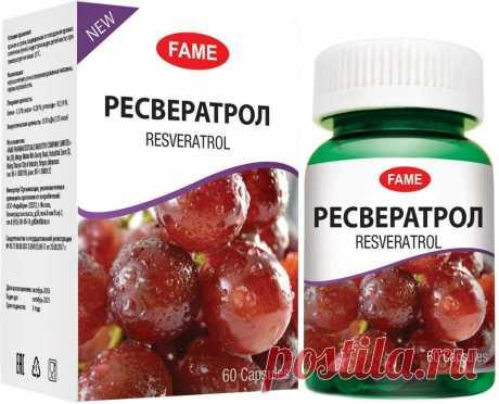 Ресвератрол из винограда, капс. 50 мг №60 Ресвератрол из красного винограда – природный антиоксидант, полифенол. Свойства ресвератрола: Борется с нейродегененративными заболеваниями.   Поддерживает функционирование сердечно-сосудистой системы.   Помогает регуляции жирового обмена.   Способствует нормальной регуляции клеточного цикла, замедляет прогрессирование новообразований.   Замедляет возрастные изменения в кровеносных сосудах глаз. Применение: взрослым и детям старше ...