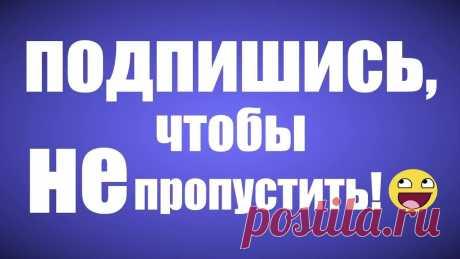 Картинки с надписью «Подпишись!» (19 фото) ⭐ Забавник