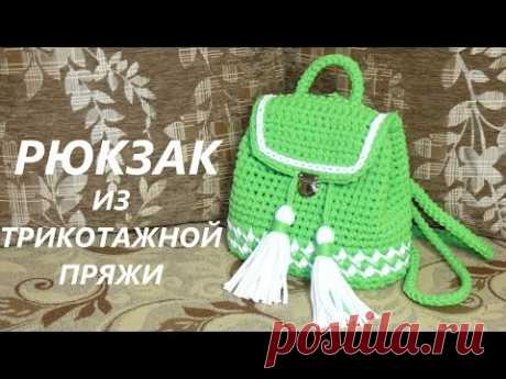 Рюкзак из трикотажной пряжи. Вязание крючком. Backpack of T-Shirt Yarn. Crochet.