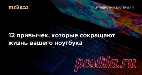 12 привычек, которые сокращают жизнь вашего ноутбука — Meduza Покупка ноутбука— всегда большое дело. Хочется, чтобы онпрослужил много лет инеломался. Ночасто пользователи нехотят проявить даже минимальную заботу огаджете, ивитоге онприходит внегодность. Вместе сOCS, одним изкрупнейших российских IT-дистрибьюторов, мыразобрались, чего нестоит делать, чтобы компьютер прослужил дольше.