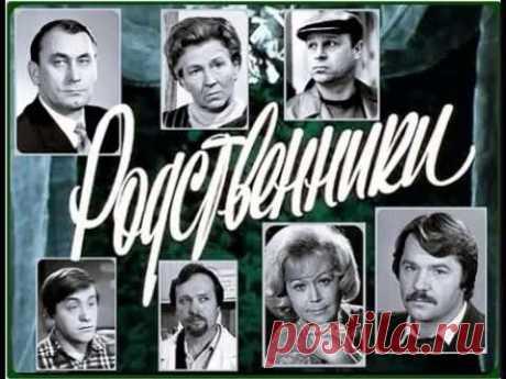 """♥ღ♥ Radiospektakl. E. Braginsky, E. Ryazanov - \""""Relatives\"""" ♥ღ♥"""