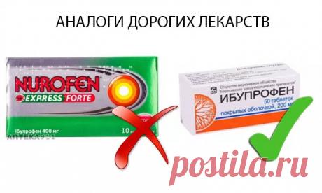 10 дорогих лекарств и их дешевые, но качественные аналоги!!! | Бесплатный канал | Яндекс Дзен
