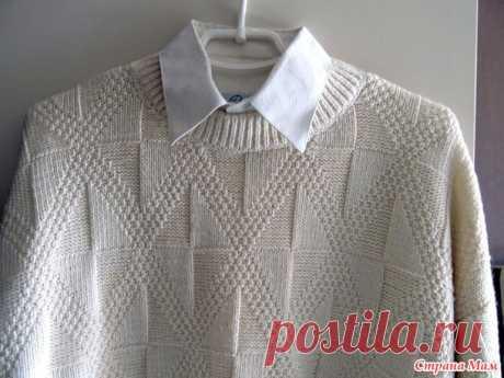 А у вашего мужчины есть белый свитер? - Вязание - Страна Мам
