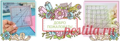 """""""Стеганый Цветочек"""" интернет-магазин товаров для лоскутного шитья"""