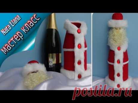 Украшаем шампанское к Новому Году./ Дед Мороз / МК от Nata Liana