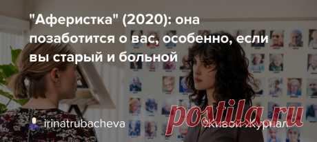 """""""Аферистка"""" (2020): она позаботится о вас, особенно, если вы старый и больной Оригинальное название фильма """"Аферистка"""" - """"I Care a Lot"""" можно перевести как """"Я забочусь"""" или """"Меня это очень волнует"""". Так главная героиня Марла (Розамунд Пайк) говорит о своей работе. Она - профессиональная опекунша: заботится о старичках, которые (якобы) не могут позаботиться о себе сами.…"""