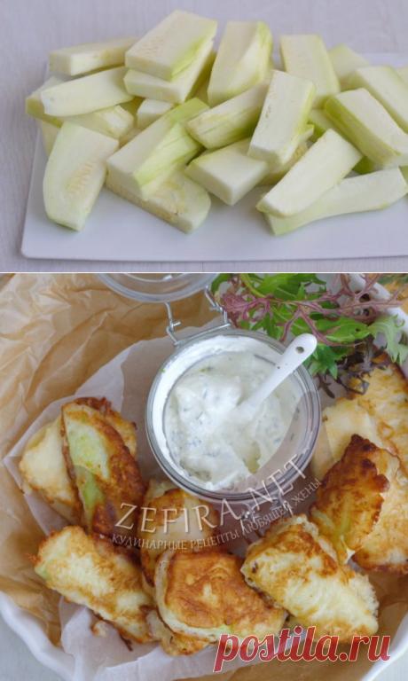 Кабачки, жаренные в кляре – Кулинарные рецепты любящей жены