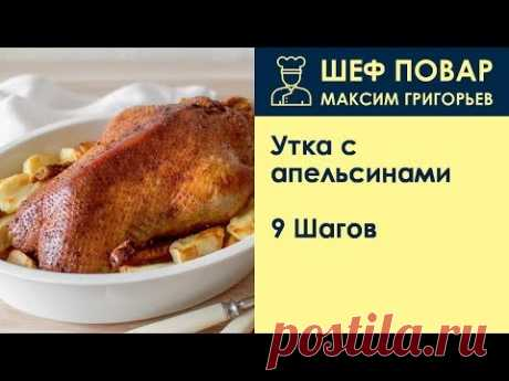 Утка с апельсинами . Рецепт от шеф повара Максима Григорьева