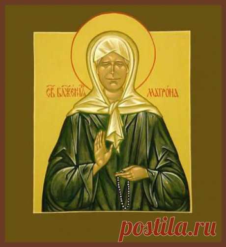 Молитва к блаженной старице Матроне. О блаженная мати Матроно,  душею на небеси пред Престолом Божиим предстоящи,  телом же на земли почивающи,  и данною ти свыше благодатию различныя чудеса источающи.  Призри ныне милостивным твоим оком на ны, грешныя, в скорбех,  болезнех и греховных искушениих дни своя иждивающия, утеши ны, отчаянныя, исцели недуги наши лютыя,