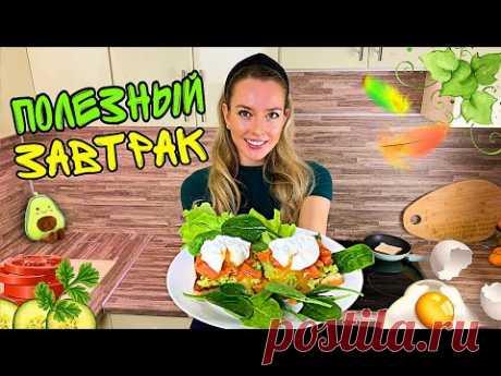 Яйцо Пашот Тосты с соусом из авокадо, слабосоленым лососем и яйцом пашот  Вкусный и полезный завтрак -