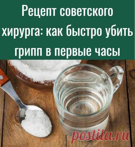 Рецепт советского хирурга: как быстро убить грипп в первые часы