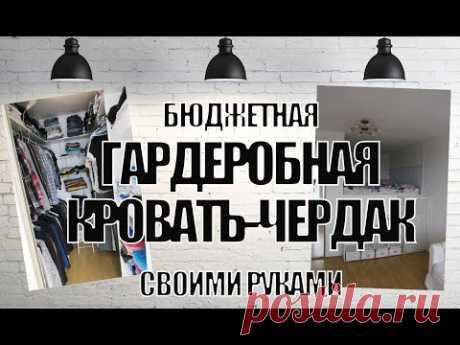 ГАРДЕРОБНАЯ - кровать-чердак СВОИМИ РУКАМИ - YouTube