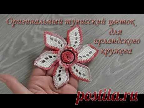 Тунисский цветок для ирландского кружева - МК.  Irish Crochet & Tunisian Crochet, Crochet Flower