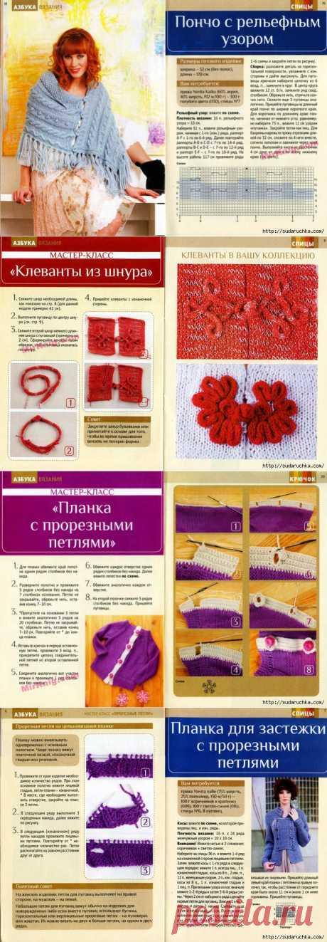 """""""Азбука вязания - красивые застежки.""""Журнал по вязанию спицами и крючком.."""