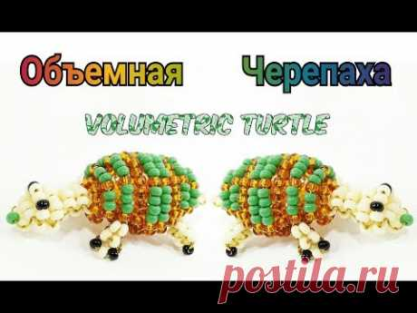 Объемная Черепаха из Бисера Мастер Класс! Черепаха из Бисера Своими Руками/ Turtle from Beads!